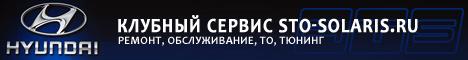 ������� ������ sto-solaris.ru