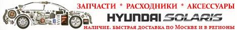 �������� ��� Hyundai Solaris