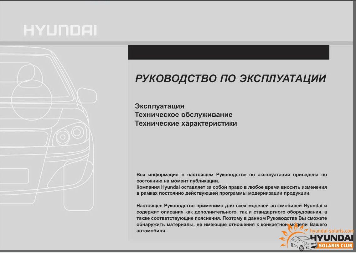 скачать руководство по эксплуатации hyundai avante 2011