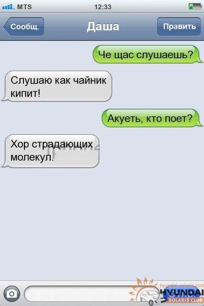 смс знакомства с женщинами иркутск