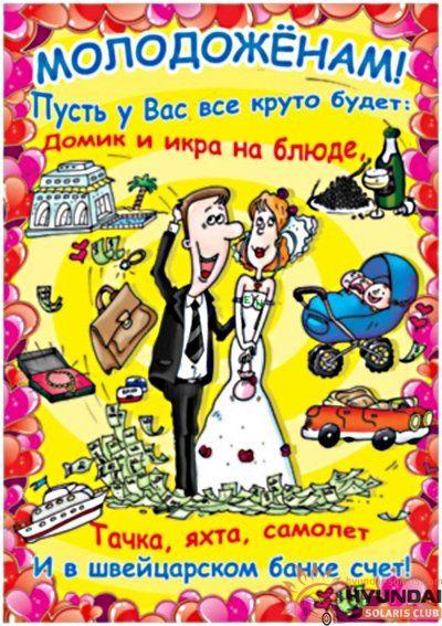 Поздравление со свадьбой прикольные от друга
