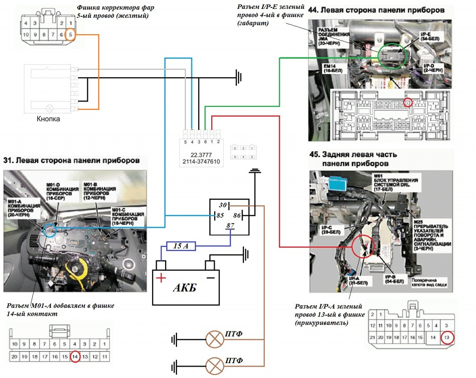 Схема подключения противотуманок део секс